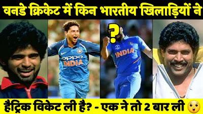 ODI में हैट्रिक लेने वाले भारतीय बॉलर