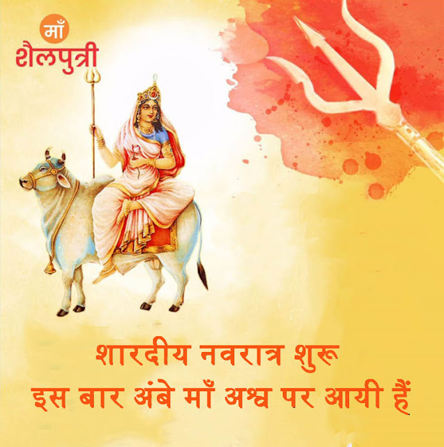 शारदीय नवरात्र शुरू इस बार अंबे माँ अश्व पर आयी हैं I