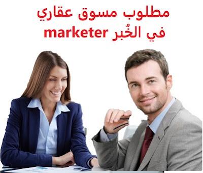 وظائف السعودية مطلوب مسوق عقاري في الخُبر marketer
