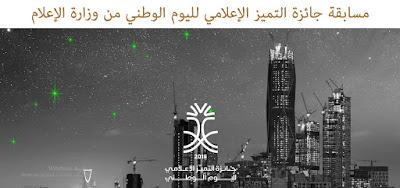مسابقة جائزة التميز الإعلامي لليوم الوطني من وزارة الإعلام