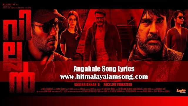 Angakale Song Lyrics | Villain Malayalam Movie Songs Lyrics
