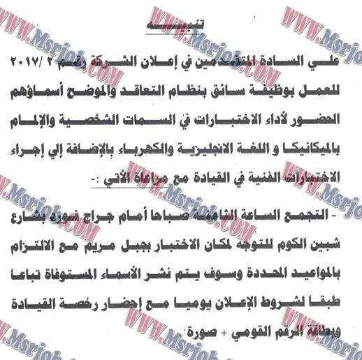 اختبارات وظائف شركة القناة للموانى والمشروعات الكبري منشور اليوم 24 / 1 / 2018
