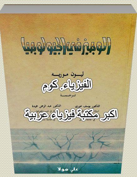pdf كتاب الوجيز في شرح مادة الجيولوجيا