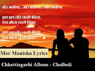 Mor Manisha Cg Song Lyrics - Chulbuli । Chhattisgarhi Album । Hindilyricszone.in