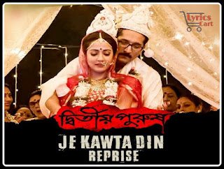 Je Kawta Din Reprise Lyrics in Bengali-Dwitiyo Purush