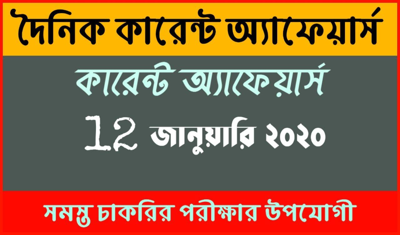 Daily Current Affairs In Bengali and English 12th January 2020 | for All Competitive Exams