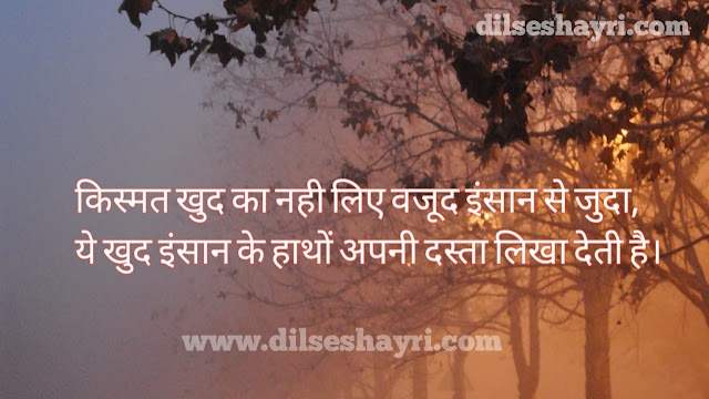 Motivational Shayari | Dasta Likha Deti