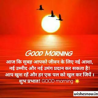 Good morning hindi sms, good morning sms