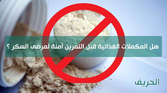 المكملات الغذائية لكمال الاجسام ومرض السكر