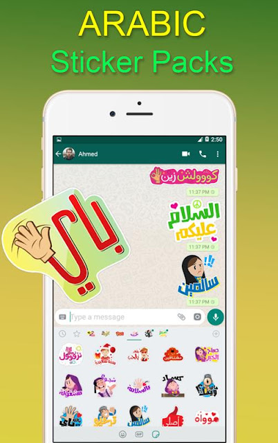 تحميل تطبيق Arabic Stickers.apk ملصقات واتساب عربية احترافية 2020