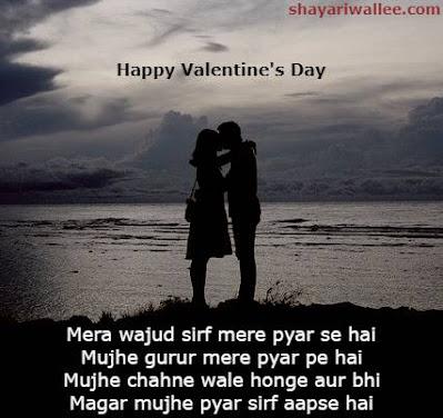 best happy valentine day shayari in hindi