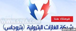 وظائف الهيئة العامة للبترول - شركة الغازات البترولية بتروجاس 2019