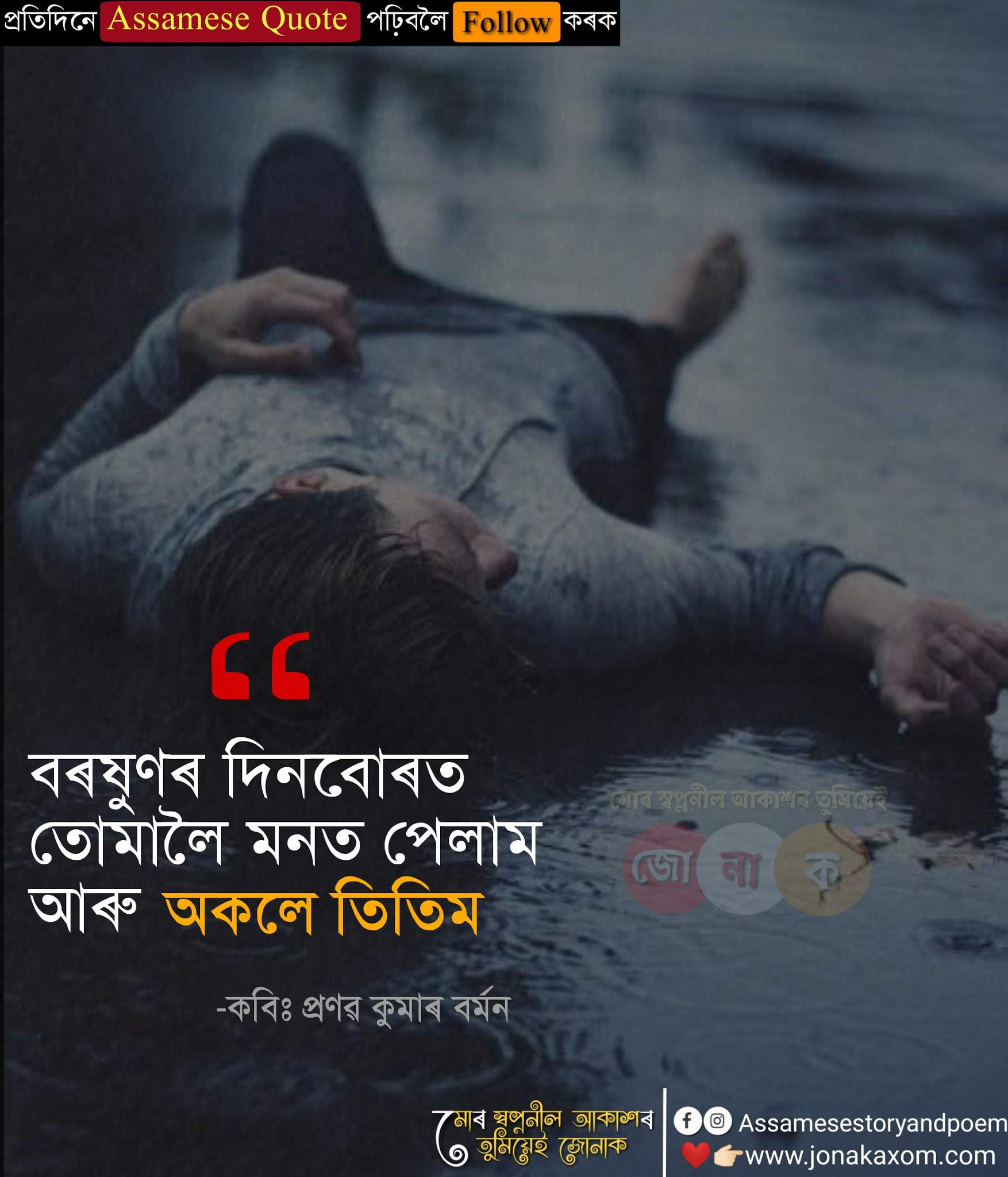 best assamese sad quotes | Assamese quotes for whatsapp