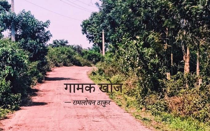 रामलोचन ठाकुर केर कविता 'गामक खोज'