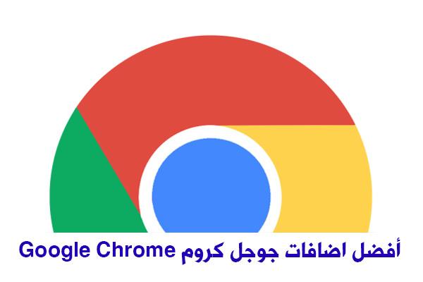 أفضل اضافات جوجل كروم Google Chrome في 2021