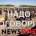 ПЕРЕМОГА- NewsOne скасував телеміст із росіянами