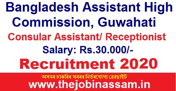 Bangladesh Assistant High Commission, Guwahati Recruitment 2020