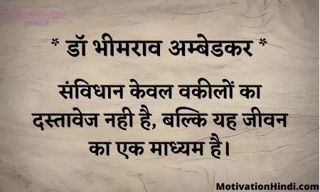Dr. Bhimrao Ambedkar motivational quotes in hindi