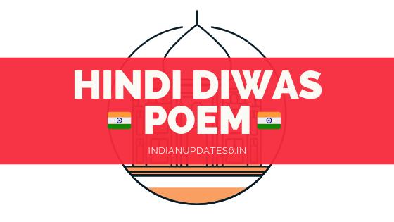 Hindi Diwas Kavita