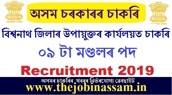 DC Office Biswanath Recruitment 2019: Mandal [09 Posts]