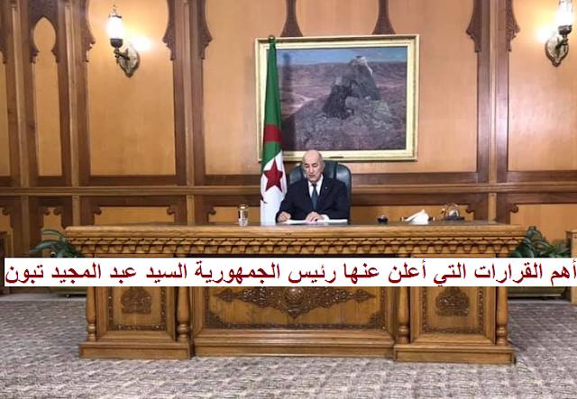 أهم القرارات التي أعلن عنها رئيس الجمهورية السيد عبد المجيد تبون