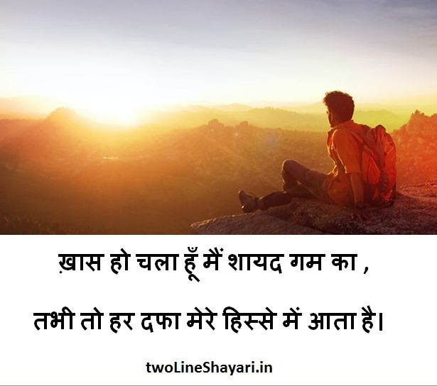 heart touching shayari with images in hindi