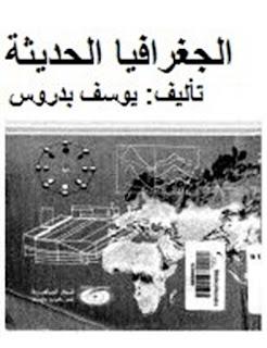 الجغرافيا الحديثة pdf