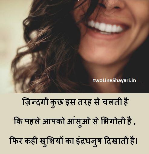 inspirational shayari on life images, Life Shayari in Hindi dp