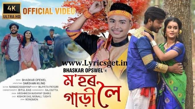 Mohor Gari Loi Lyrics - Bhaskar Opswel
