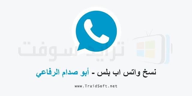 تنزيل واتس اب بلس الأزرق أبو صدام الرفاعي مجاناً