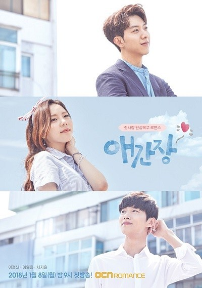 SINOPSIS My First Love Episode 1 - Terakhir (OCN 2018)