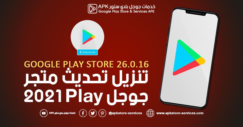 تحديث متجر جوجل بلاي 2021 - Google Play Store 26.0.16-all اخر إصدار