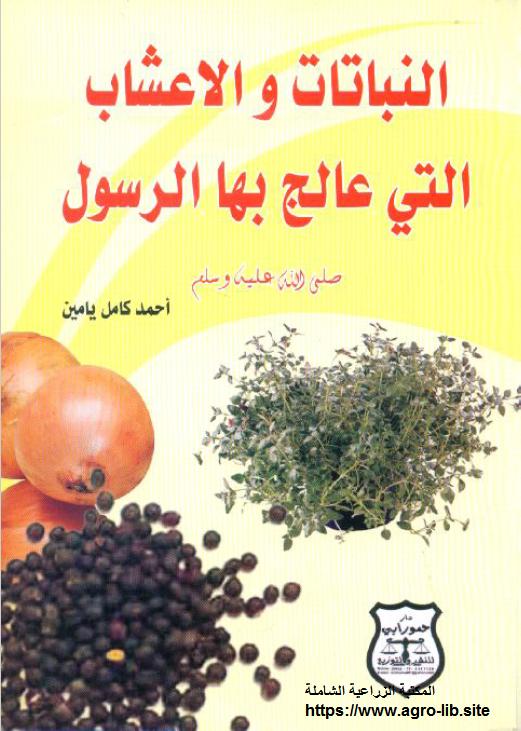 كتاب : النباتات و الاعشاب التي عالج بها الرسول صلى الله عليه و سلم