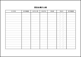 買掛金集計台帳 002