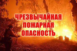 По информации синоптиков 2-4 июня в Свердловской области сохранится чрезвычайная пожарная опасность.
