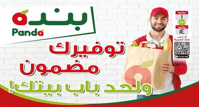 عروض بنده مصر من 1 يوليو حتى 14 يوليو 2020 توفيرك مضمون