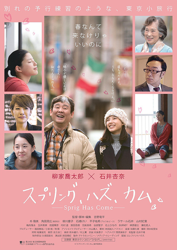 Sinopsis Spring Has Come / Supuringu, Hazu, Kamu (2015) - Film Jepang