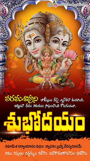 good morning bhakti quotes, lord siva stotram in telugu, subhodayam bhakti quotes, lord siva images in png