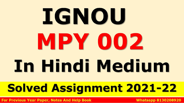 MPY 002 Solved Assignment 2021-22 In Hindi Medium