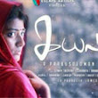 Kayal Official Trailer –  Directed by Prabhu Solomon
