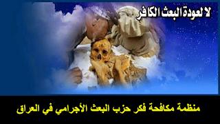 كتاب سكرتيرة صدام تتكلم الوثيقة الذي يكشف أسرار المنظمة السرية االبعثية الأجرامية لتي حكمت العراق الجزء 2