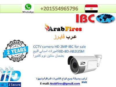 CCTV camera HD 2MP IBC for sale IID-IID-AB2I35M  كاميرات اسباني للبيع بضمان سنتين دوم كاميرا