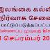 கல்வி நிர்வாக சேவை (மட்டுப்படுத்தப்பட்ட) விண்ணப்ப முடிவுத் திகதி