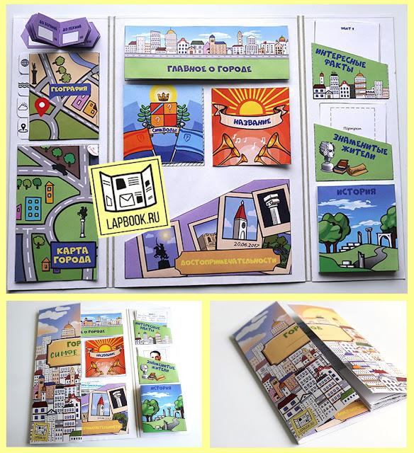 лэпбук для детей о городе
