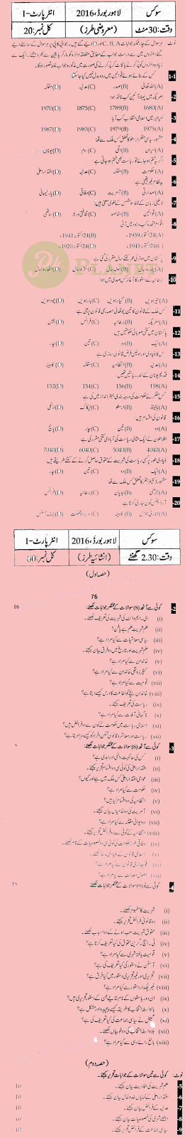Past Papers Civics Intermediate Part 1 Lahore Board 2016