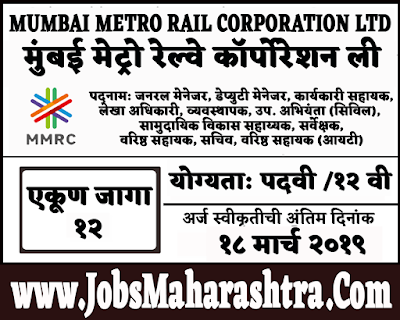 MMRC Recruitment 2019