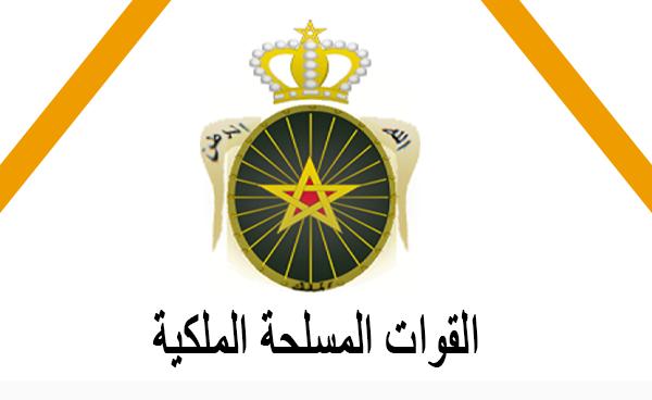 اعلان عن مباراة توظيف جنود من الدرجة الثانية بالقوات المسلحة الملكية