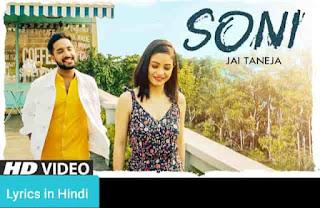 सोनी Soni Lyrics in Hindi | Jai Taneja