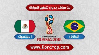 مباراة البرازيل والمكسيك بتاريخ 02-07-2018 كأس العالم 2018