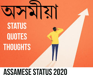 Latest Whatsapp Status in Assamese 2020